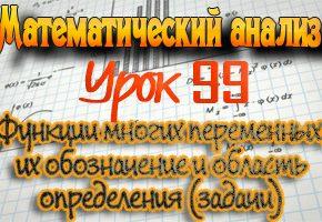 Функции многих переменных, их обозначение и область определения (задачи). Практикум по математическому анализу. Урок 99