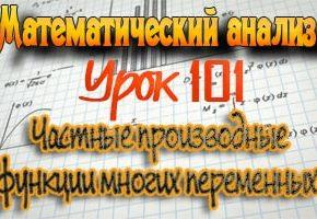Частные производные функции многих переменных. Практикум по математическому анализу. Урок 101