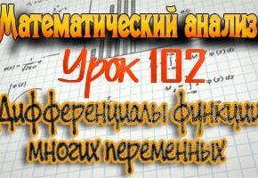 Дифференциалы функции многих переменных (теория). Практикум по математическому анализу. Урок 102
