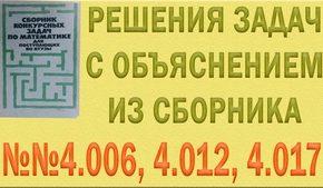Решения упражнений №4.006, 4.012, 4.017, 4.007, 4.013, 4.020, 4.011, 4.024, 4.034 из сборника задач по математике Сканави (видео)